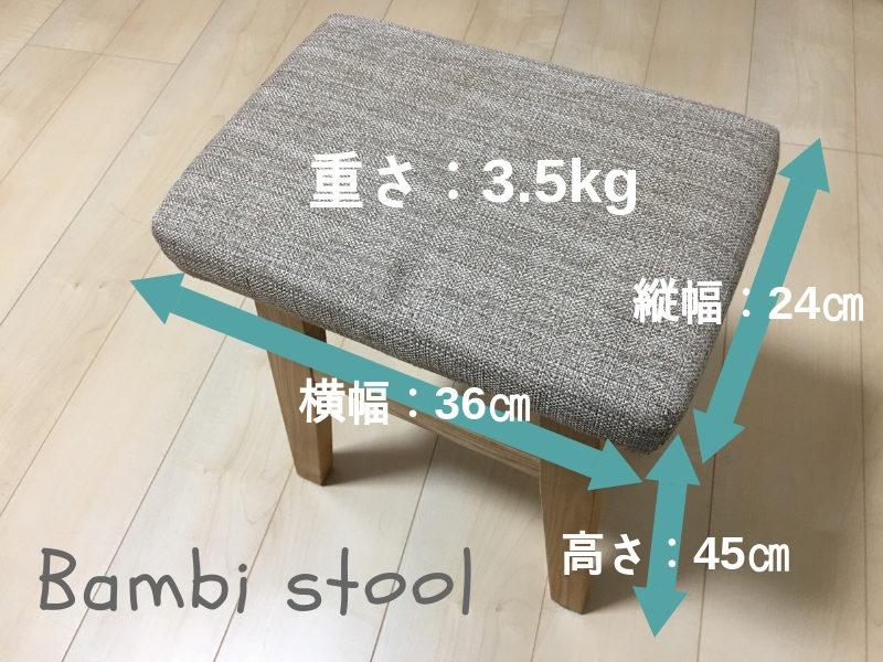 バンビスツールのサイズ・重量