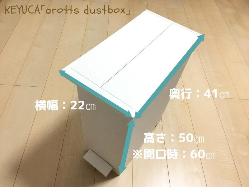 ケユカarrotsダストボックスサイズ