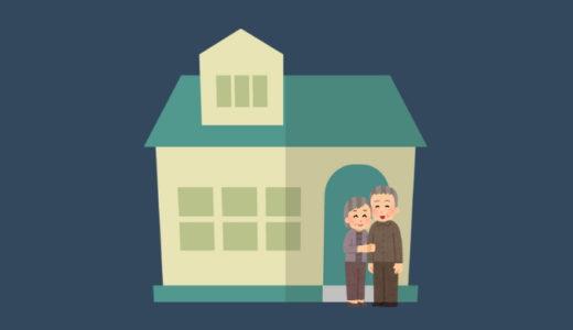 【老後の生活を考えた家づくりができていますか?】段差大丈夫?2階使う?