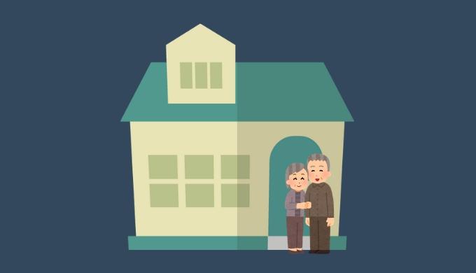 老後住みやすい家
