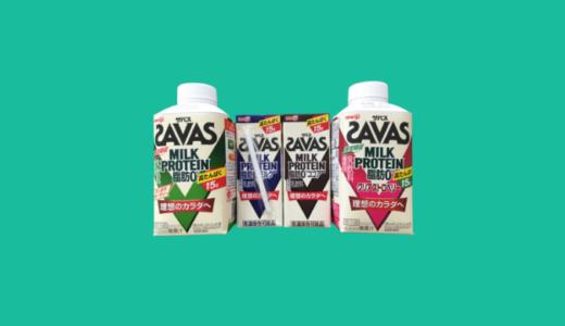 【ザバスミルクプロテイン全10種類を比較レビュー】たんぱく質15g【コンビニで買える激ウマドリンク】