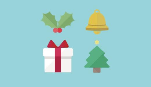 【クリスマスプレゼント候補一覧】嫁に愛を込めて贈る【随時更新】