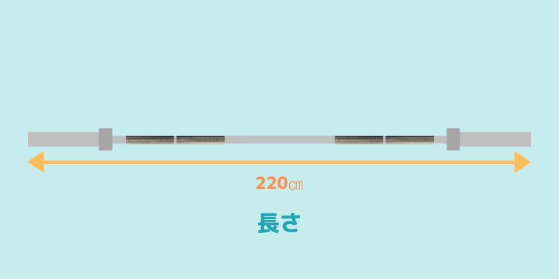 オリンピックシャフトは220cmがおすすめ