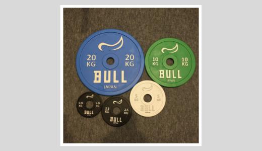 BULL「パワーリフティングプレート」レビュー【ホームジム用に選んだプレート】