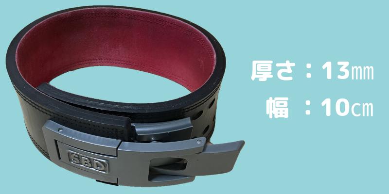 SBDベルトサイズ厚さ13㎜幅10cm