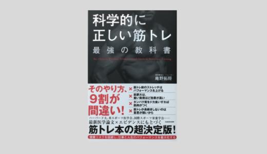 「科学的に正しい筋トレ」レビュー【エビデンスに基づいた超良書】