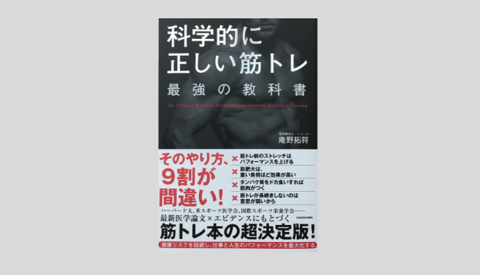 科学的に正しい筋トレ(リハビリmemo本)