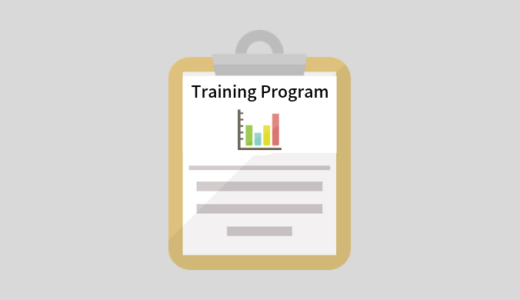 トレーニングプログラム探しは海外サイトがおすすめ【質問回答】