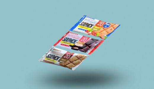 【SIXPACKプロテインバーレビュー】高たんぱく低カロリーで栄養成分優秀【キャラメルピーナッツ・チョコレート・クランベリー】
