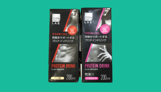 【マツキヨプロテインドリンクレビュー】たんぱく質20gで僅か120kcal【甘さ控えめ】