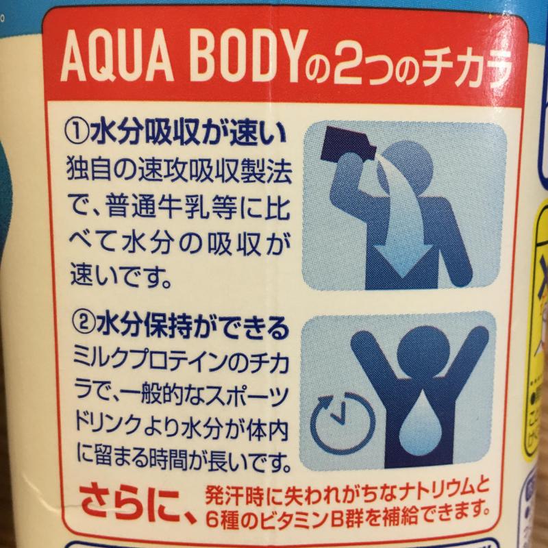 aqua bodyはたんぱく質と塩分が多めで夏場の水分補給に良い