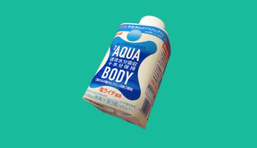 【AQUA BODYレビュー】たんぱく質10.4g96kcal【ゴクゴク飲める塩ライチ風味】