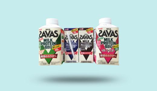 【ザバスミルクプロテイン全10種類を比較レビュー】おすすめの味はどれか【コンビニでも買える激ウマドリンク】