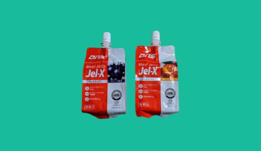 【DNS Jel-Xレビュー】たんぱく質20g168kcalのプロテインゼリー
