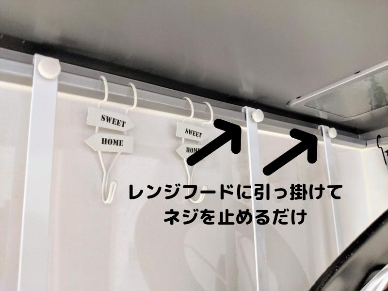 山崎実業towerレンジフードなべ蓋ホルダー取り付け