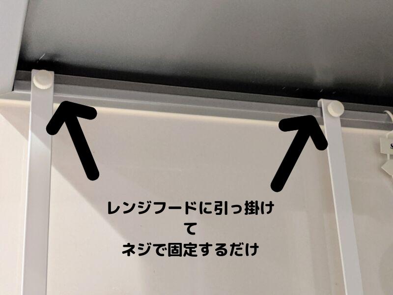 山崎実業towerレンジフード調味料ラックの取り付け方