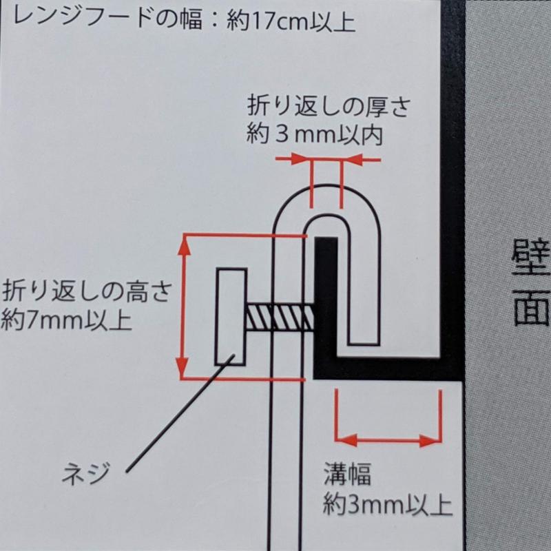 山崎実業towerレンジフードなべ蓋ホルダーの対応サイズ