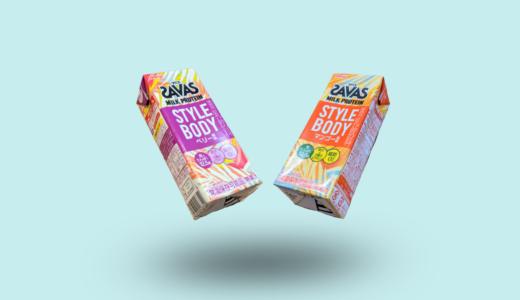 【ザバス「ミルクプロテインスタイルボディ」レビュー】甘さ控えめで飲みやすいベリー風味【たんぱく質12.5g77kcal】