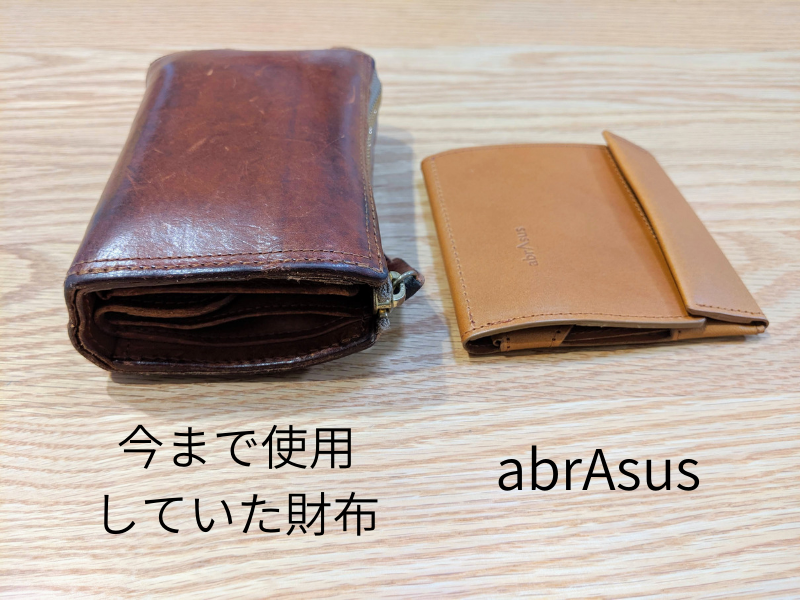 アブラサス薄い財布の大きさ比較