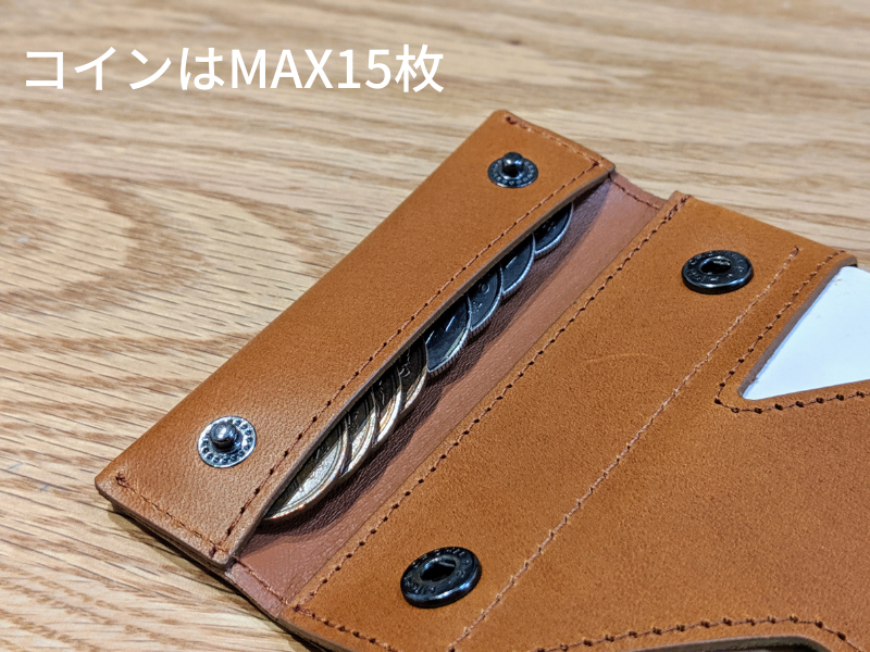 アブラサス薄い財布コインの収納容量はMAX15枚