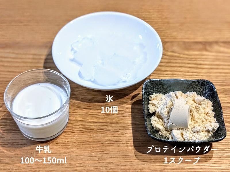 マックシェイク風プロテインシェイクの材料(氷、牛乳、プロテインパウダー)