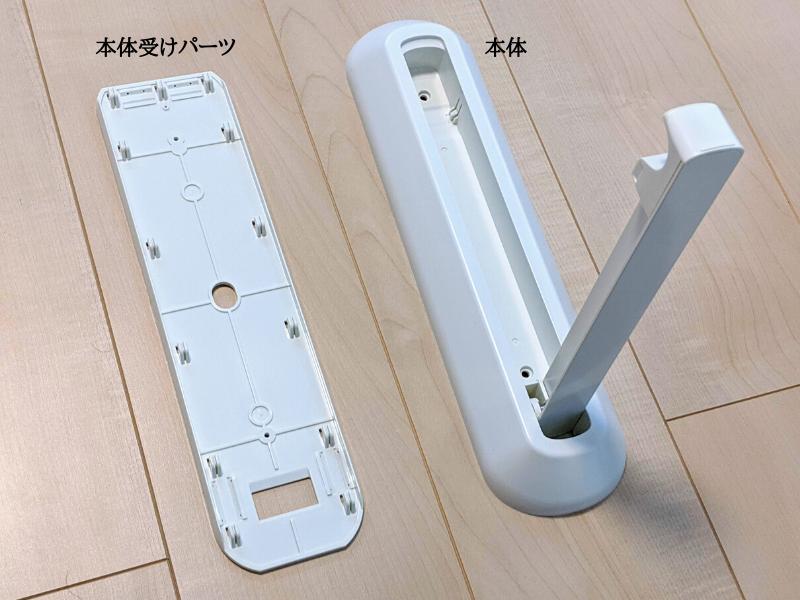 ピンで設置できる壁掛け物干しの本体と本体受けパーツ