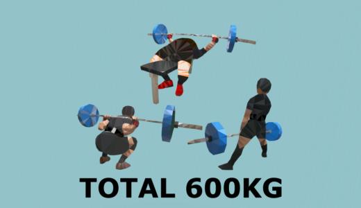 生涯BIG3トータル600kg達成!【感じたことと今後の目標】