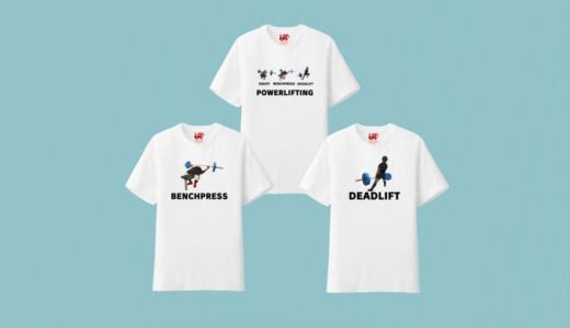 パワーリフティングTシャツをデザインしました【BLUEZZLYオリジナル】