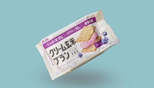 【アサヒ「クリーム玄米ブラン」レビュー】たんぱく質10gだが…