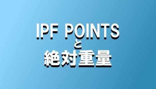 ipf pointsと絶対重量